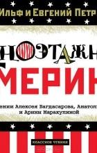 Илья Ильф, Евгений Петров - Одноэтажная Америка (аудиокнига MP3 на 2 CD)