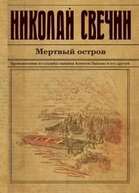Николай Свечин - Мертвый остров