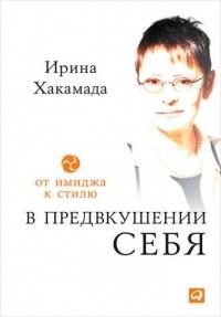 Ирина Хакамада - В предвкушении себя. От имиджа к стилю