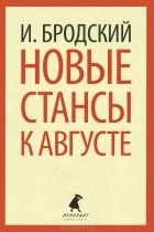 Иосиф Бродский - Новые стансы к Августе