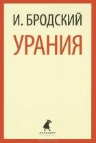 Иосиф Бродский - Урания