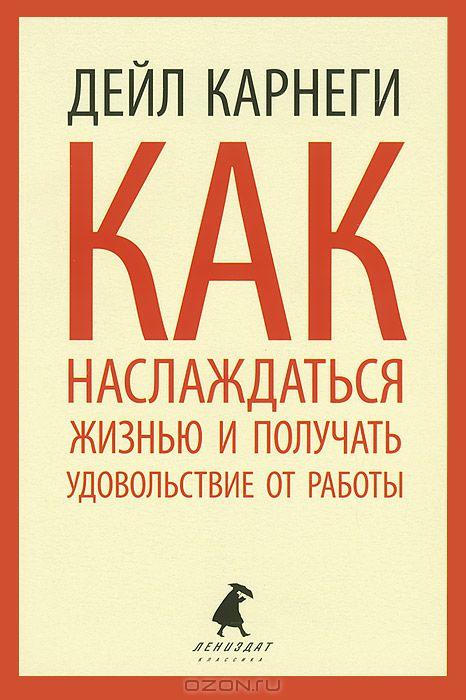 Книга дейл карнеги язык успеха pdf скачать