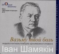 Іван Шамякін - Вазьму твой боль