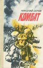 Николай Серов - Комбат (сборник)