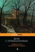 Антология - Дом с привидениями. Американские мистические истории (сборник)