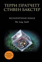Терри Пратчетт, Стивен Бакстер - Бесконечная земля