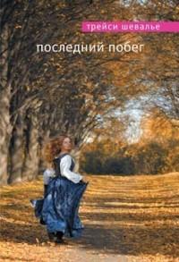 Трейси Шевалье - Последний побег