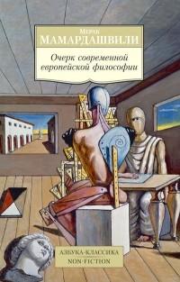 Мераб Мамардашвили - Очерк современной европейской философии