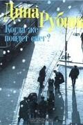 Дина Рубина - Когда же пойдёт снег? (Повесть и 10 рассказов)