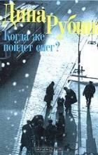 Дина Рубина - Когда же пойдёт снег? (сборник)
