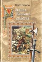 Вітаўт Чаропка - Уладары Вялікага Княства