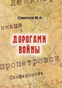Смирнов М.А. - Дорогами войны