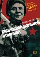 Иван Чистяков - Сибирской дальней стороной. Дневник охранника БАМа, 1935–1936