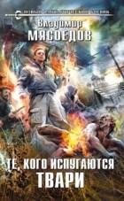 Владимир Мясоедов — Те, кого испугаются твари
