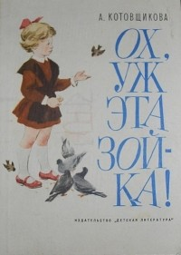 Аделаида Котовщикова - Ох, уж эта Зойка!