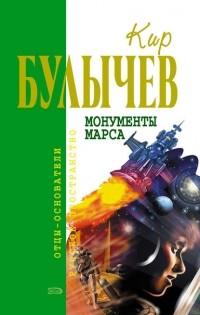 Кир Булычёв - Монументы Марса (сборник)