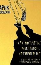 Гарик Корогодский - Как потратить миллион, которого нет