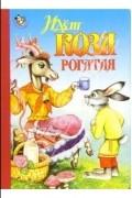 Русская народная потешка - Идет коза рогатая