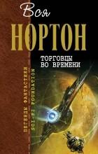 Андрэ Нортон - Торговцы во времени. (сборник)