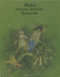 - Мифы, сказки, легенды Бразилии