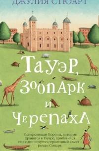 Джулия Стюарт - Тауэр, зоопарк и черепаха