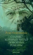 Луис Сепульведа - Старик, который читал любовные романы
