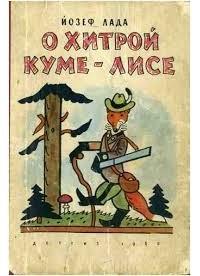 Йозеф Лада - О хитрой куме-лисе