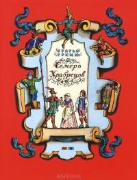 Вильгельм Гримм, Якоб Гримм - Семеро храбрецов. Умная Эльза (сборник)