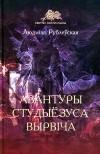 Людміла Рублеўская - Авантуры студыёзуса Вырвіча
