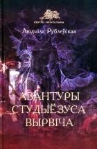Людміла Рублеўская — Авантуры студыёзуса Вырвіча