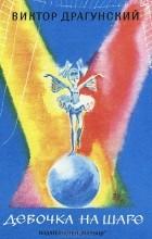 Виктор Драгунский - Девочка на шаре