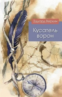 Эдуард Веркин - Кусатель ворон
