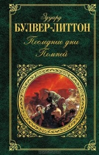 Эдвард Джордж Булвер-Литтон - Последние дни Помпей