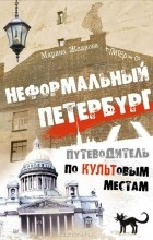 Марина Жданова - Неформальный Петербург. Путеводитель по культовым местам
