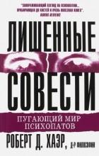 Роберт Д. Хаэр - Лишенные совести. Пугающий мир психопатов
