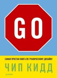 Чип Кидд - Go! Самая простая книга по графическому дизайну