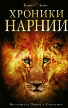 Клайв С. Льюис - Хроники Нарнии (сборник)