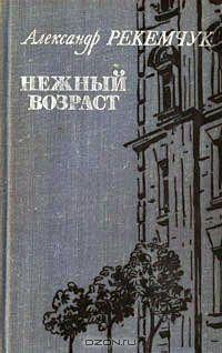 Александр Рекемчук - Нежный возраст
