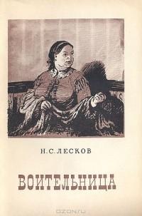 Николай Лесков - Воительница