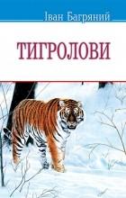 Іван Багряний - Тигролови