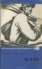 Элиза Ожешко - Хам