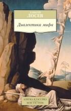 Алексей Лосев - Диалектика мифа