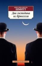 Эрик-Эмманюэль Шмитт - Два господина из Брюсселя (сборник)