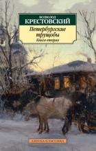 Всеволод Крестовский - Петербургские трущобы. Книга вторая