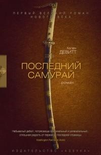 Хелен Девитт - Последний самурай