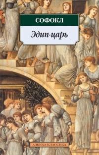 Софокл  - Эдип-царь (сборник)