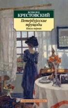 Всеволод Крестовский - Петербургские трущобы. Книга первая