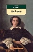 Жорж Санд - Индиана