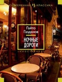 Гайто Газданов - Ночные дороги
