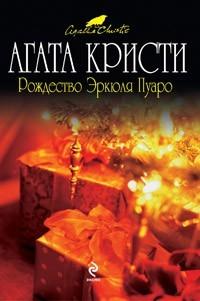 Агата Кристи - Рождество Эркюля Пуаро
